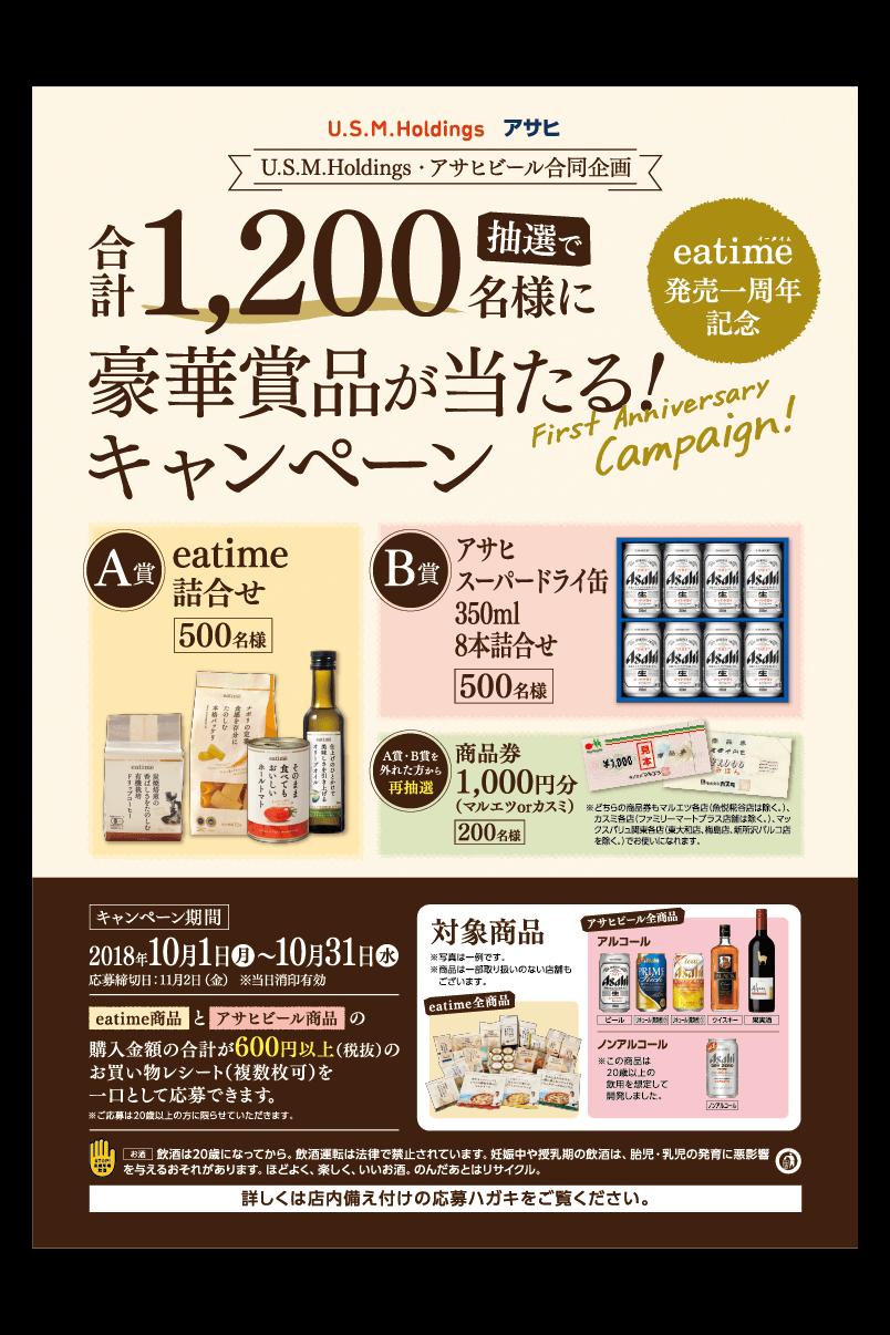 U.S.M.Holdings・アサヒビール合同企画「抽選で合計1,200名様に豪華賞品が当たる!キャンペーン」